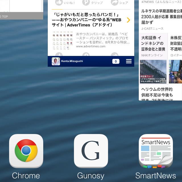 iOS7のアプリ停止方法。iOS7が重い時は常駐アプリを停止させよう