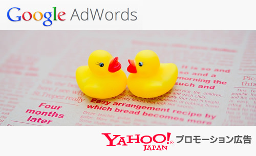 AdWordsとYahooのコンバージョンタグがコンフリクトしてる件をグーグルに聞いてみた