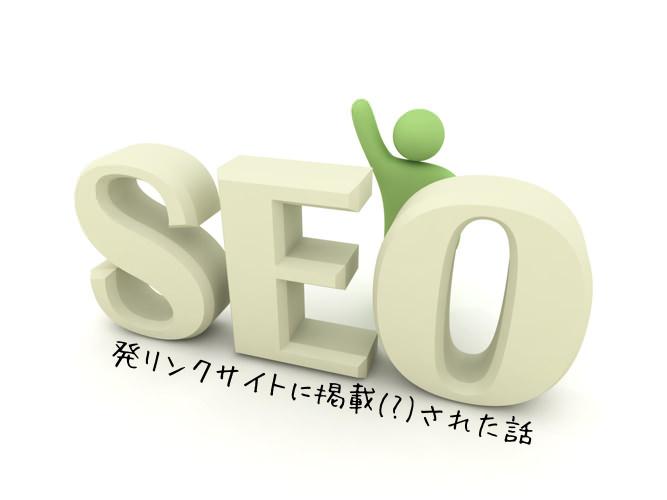 SEO業者の発リンクブログに様々なブログが無断転載されている件
