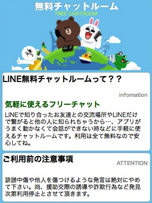 linechat0803