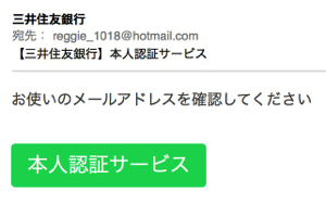 本人認証サービス お使いのメールアドレスを確認してください。