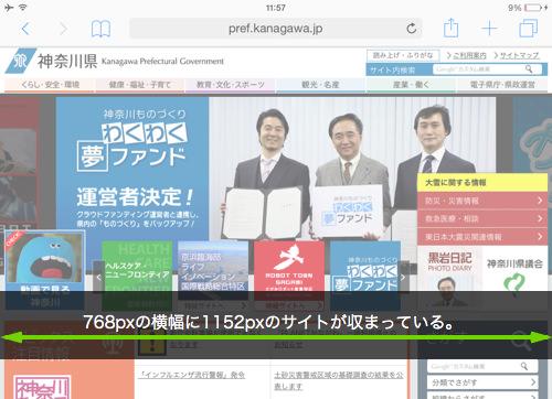 神奈川県ホームページ