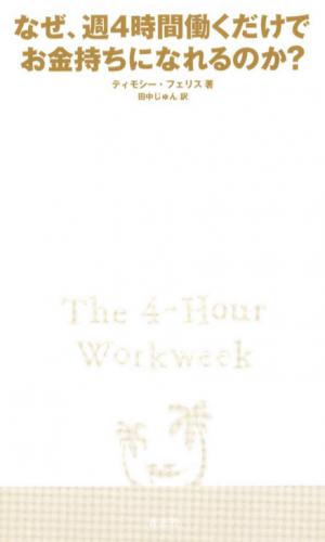 週4時間だけ働く