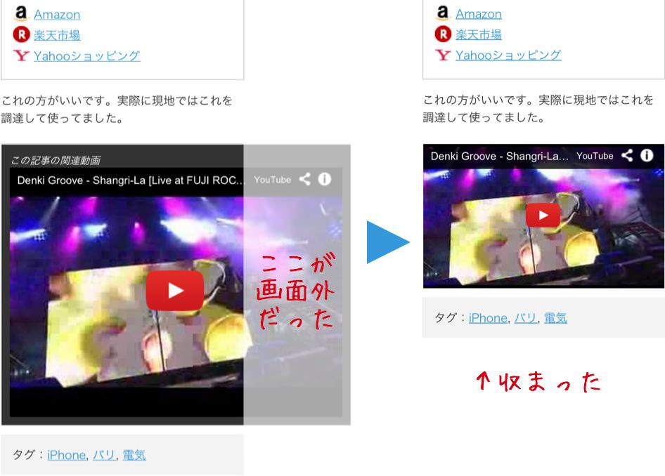 youtubeをレスポンシブwebデザインに対応させるCSS