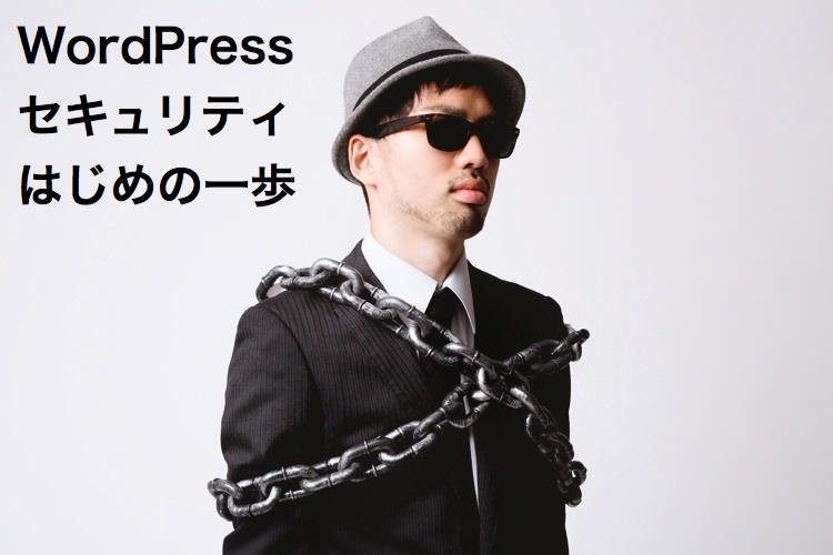 WordPressのセキュリティは難しいけど、まずはユーザーネームは変えときましょう