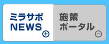 mirasapo-news-shisaku