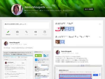 Google+の投稿だけで記事を構成した。本記事はnoindexにするべきか?
