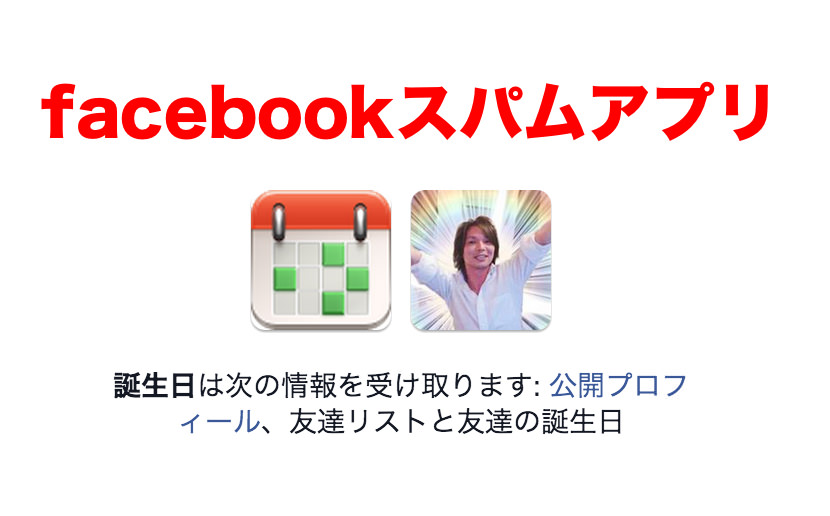 facebookスパムアプリ「誕生日」(マイカレンダー)の削除方法(PC,iPhone)