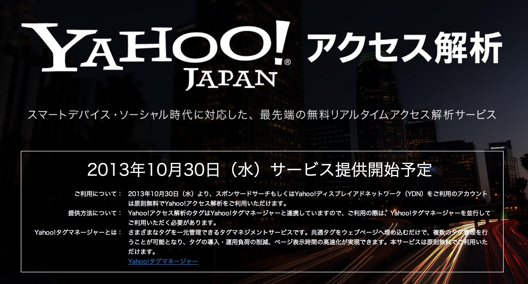 Yahoo!アクセス解析とYahoo!タグマネージャーの利用条件は? 広告利用者 or 代理店だけ?