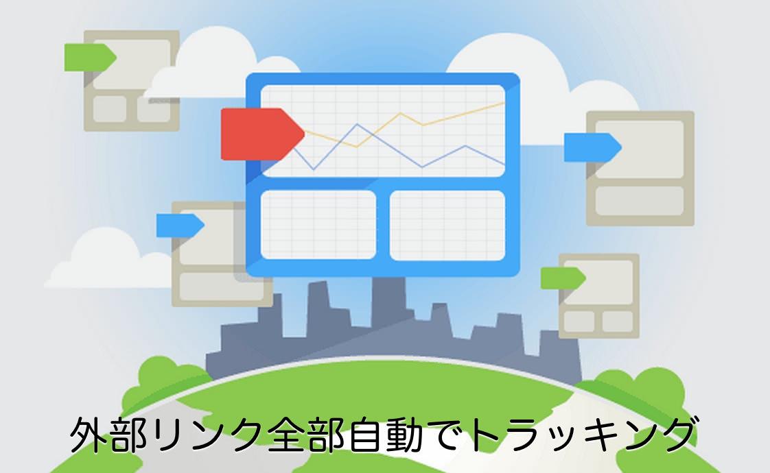 グーグルアナリティクスで外部リンクを全て自動的にイベントトラッキングする設定方法