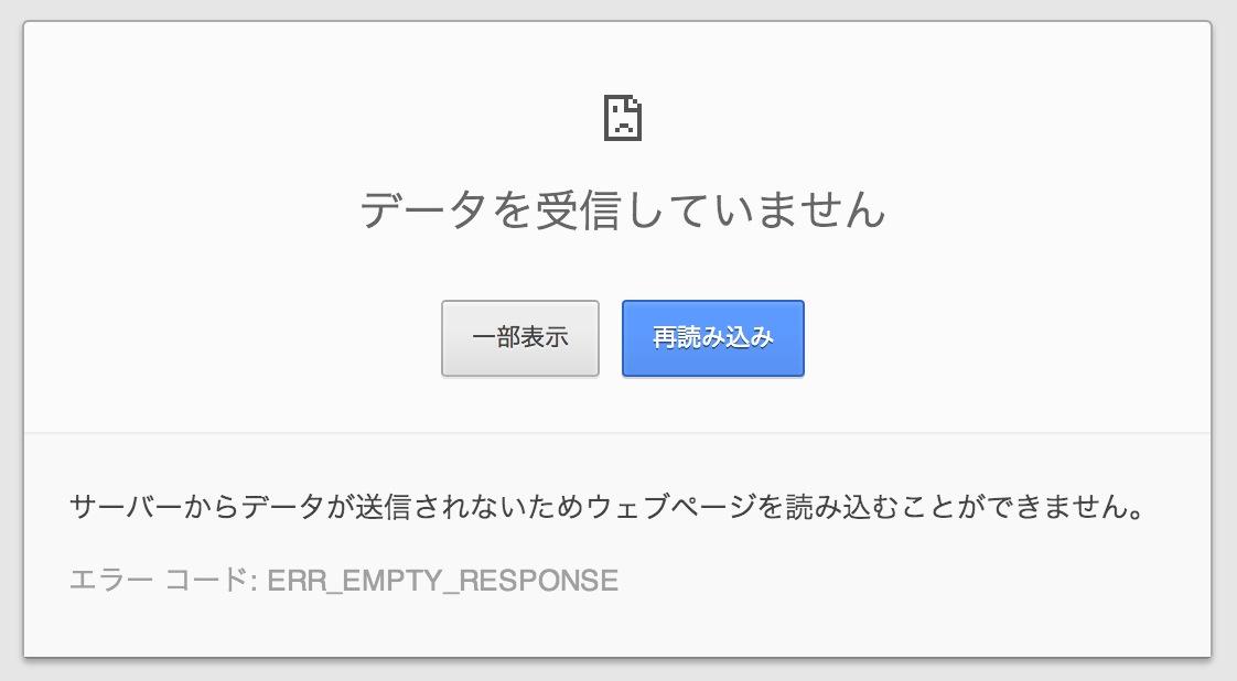 【対処法追記】エラー コード: ERR_EMPTY_RESPONSEの原因はCloudFlareとESETの相性。