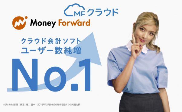 MFクラウド会計・確定申告の特徴とメリットと改善してほしいポイント
